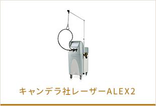 キャンデラ社レーザーALEX2