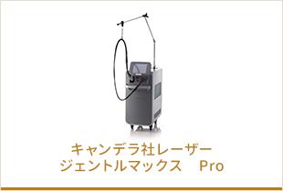 キャンデラ社レーザージェントルマックス Pro