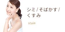 シミ/そばかす/くすみ